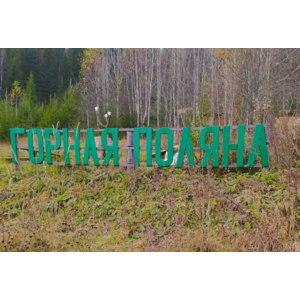 Горная поляна, Россия, Усьва фото