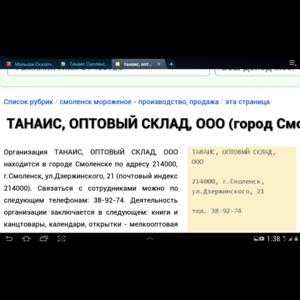 Танаис, оптовый склад по продаже книг и канцтоваров, Смоленск фото