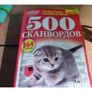 500 сканвордов, Пресс-Курьер фото