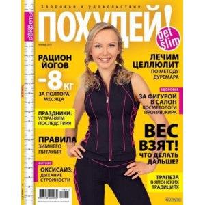 """Журнал """"Похудей!"""" фото"""
