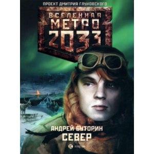 Метро 2033 - Север. Андрей Буторин фото