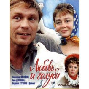 Любовь и голуби (1984, фильм) фото