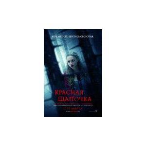 Красная Шапочка / Red Riding Hood (2011, фильм) фото