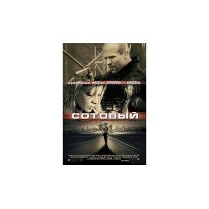 Сотовый (2004, фильм) фото