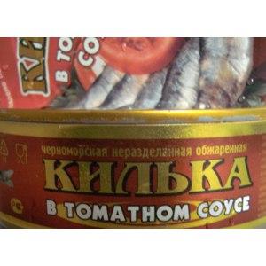 Консервы рыбные ООО Пролив Килька черноморская неразделанная обжаренная в томатном соусе фото