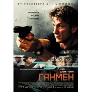 Ганмен/The Gunman (2015, фильм) фото