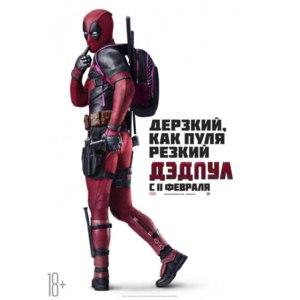 Дэдпул / Deadpool (2016, фильм) фото
