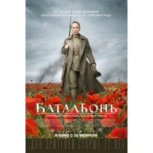 Батальонъ (2015, фильм) фото