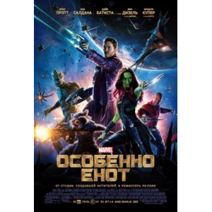 Стражи Галактики / Guardians of the Galaxy (2014, фильм) фото