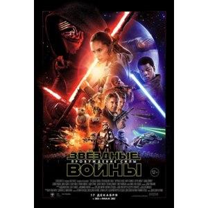 Звёздные войны: Пробуждение силы / Star Wars: Episode VII - The Force Awakens фото