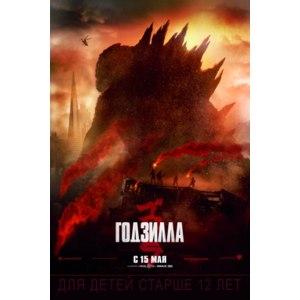 Годзилла / Godzilla (2014) фото