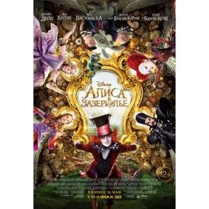 Алиса в Зазеркалье / Alice Through the Looking Glass (2016, фильм) фото