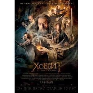 Хоббит: Пустошь Смауга / The Hobbit: The Desolation of Smaug (2013, фильм) фото