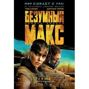 Безумный Макс: Дорога ярости / Mad Max: Fury Road (2015, фильм) фото