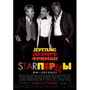 Starперцы / Last Vegas (2013, фильм) фото