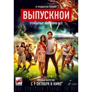 Выпускной (2014, фильм) фото
