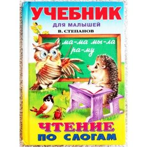 """Учебник для малышей """"Чтение по слогам"""" В. Степанов фото"""