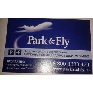 Park&Fly парковки рядом с аэропортом (Москва) фото