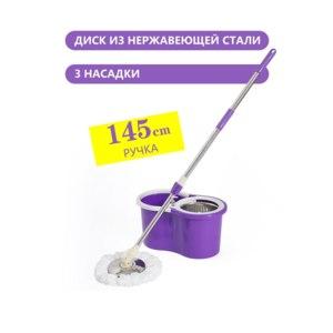 Швабра с отжимом (дозатор для моющего средства + 3 насадки) iFun фото