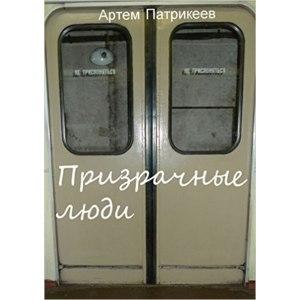 Призрачные люди. Артем Патрикеев фото