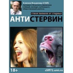 Антистервин. Климов Владимир фото