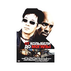 От колыбели до могилы (2003, фильм) фото