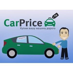 Срочный выкуп автомобилей carprice.ru фото