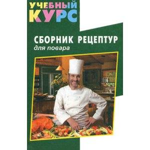 Сборник рецептур для повара, Ефремов Е.В. фото