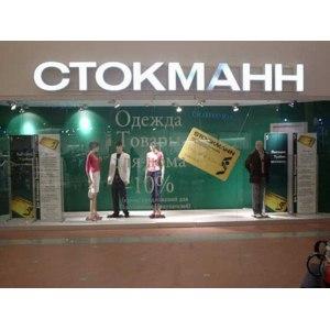 """""""Stockmann"""" / Стокманн - сеть торговых центров фото"""