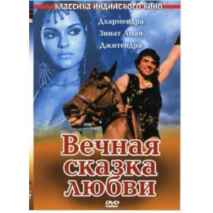 Вечная сказка любви / Dharam Veer (1977, фильм) фото