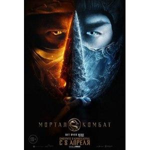 Мортал Комбат / Mortal Kombat (2021, фильм) фото