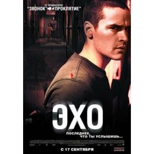 Эхо (2008, фильм) фото