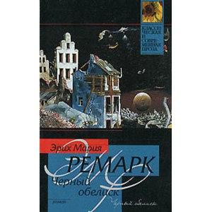 Чёрный обелиск, Эрих Мария Ремарк фото