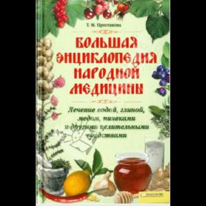 Большая энциклопедия народной медицины. Татьяна Простакова фото