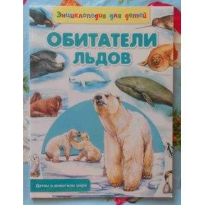 Обитатели льдов. Рублев Сергей фото