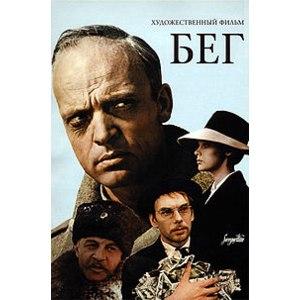 Бег (1970, фильм) фото