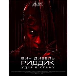 Риддик: Удар в спину/Riddick: Blindsided фото