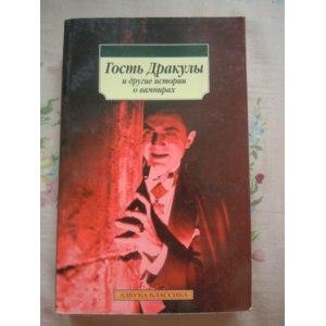 Гость Дракулы и другие истории о вампирах. Азбука Классика фото