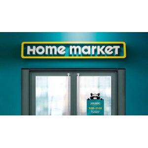 Home Market, Сеть магазинов фото