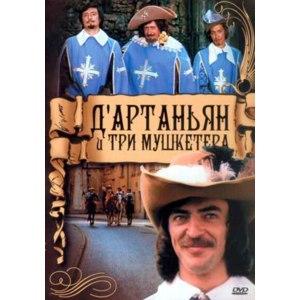 Д'Артаньян и три мушкетёра (1979, фильм) фото