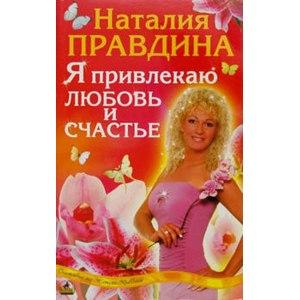 Я привлекаю любовь и счастье, Наталия Правдина фото