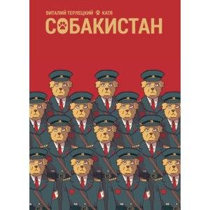 СОБАКИСТАН. Виталий Терлецкий фото