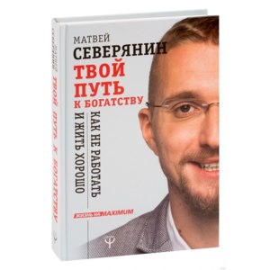 """Книга """"Твой путь к богатству. Как не работать и жить хорошо"""" Матвей Северянин фото"""