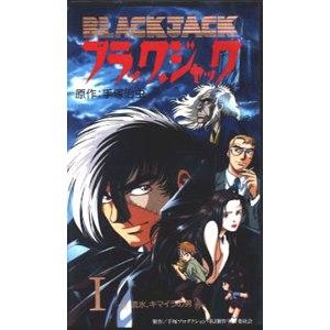 Аниме Черный Джек OVA-1 / Black Jack OVA фото