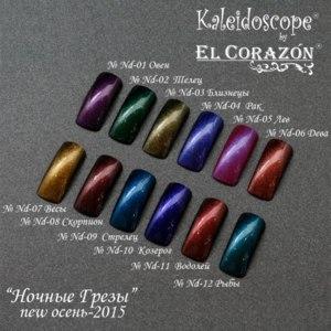 """Лак для ногтей EL CORAZON Kaleidoscope """"Ночные Грезы"""" знаки Зодиака фото"""
