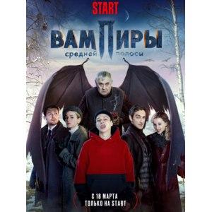 Вампиры средней полосы (START) фото