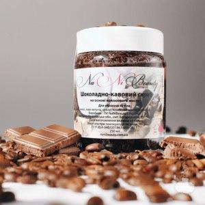 Скраб для тела NaNiBeauty Шоколадно-кофейный фото