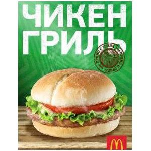 Фастфуд McDonald's / Макдоналдс Чикен гриль фото