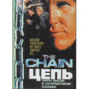 Цепь (1996, фильм) фото