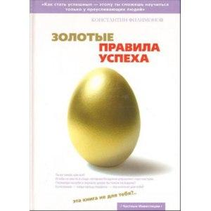 Золотые правила успеха, Константин Филимонов фото